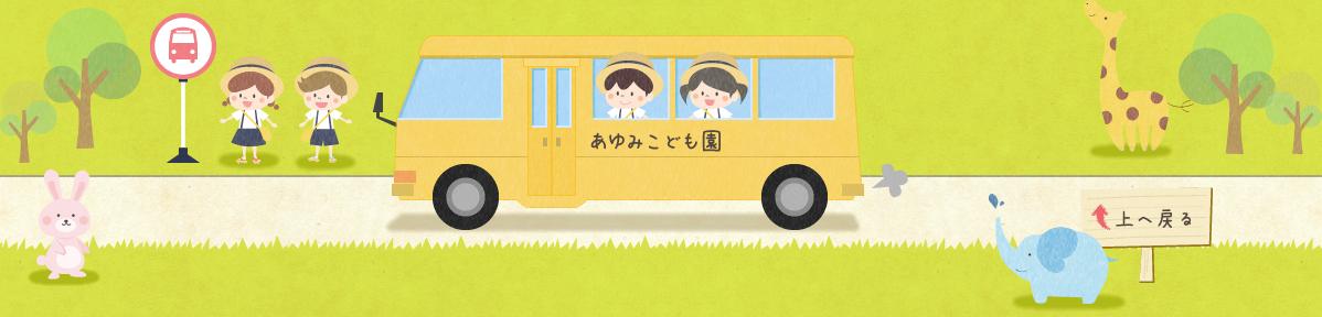あゆみ幼稚園 上へ戻る