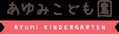 あゆみ幼稚園 AYUMI KINDERGARTEN