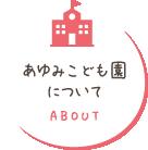 あゆみ幼稚園について ABOUT